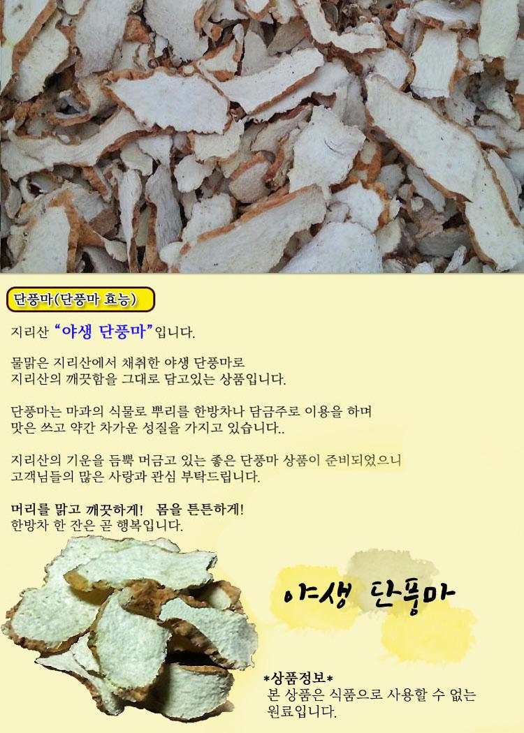 단풍마 식품 최종jpg.jpg