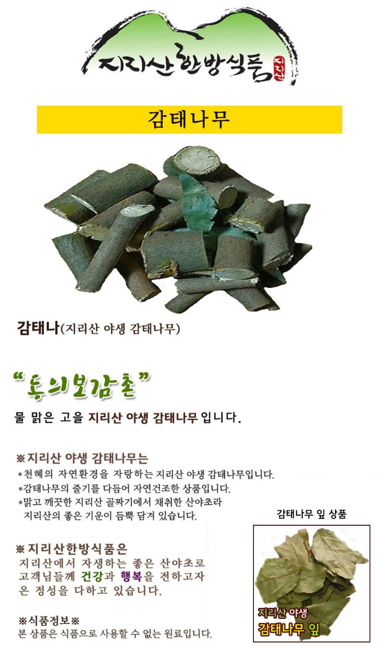 감태나무 900 수정본.jpg
